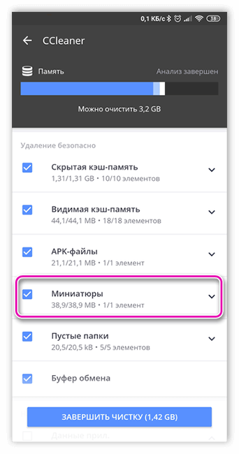 Удаление миниатюр в СиКлинер для Android