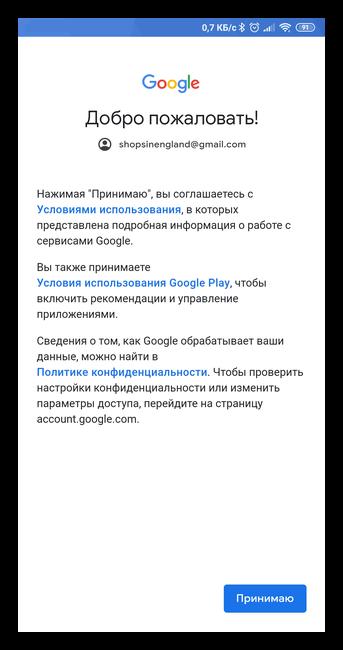 Условия использования аккаунта Гугл