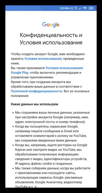 Условия использования для аккаунта Google на Андроид