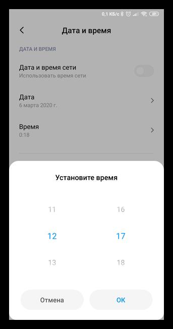 Установка времени в Андроид