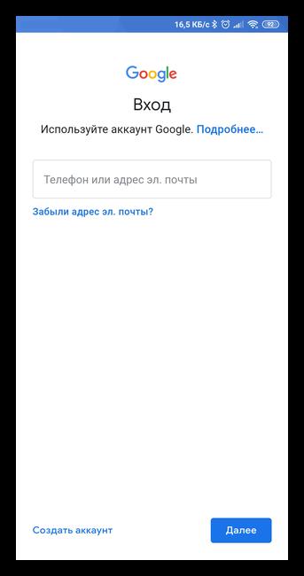 Вход в аккаунт Google на Андроид