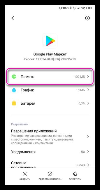 Занятая память приложеним Google Play Market для Android