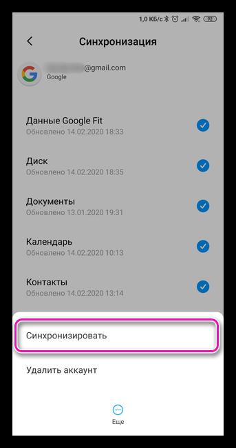 Запуск синхронизации аккаунтов