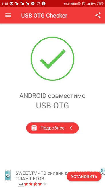 Андроид совместим с OTG