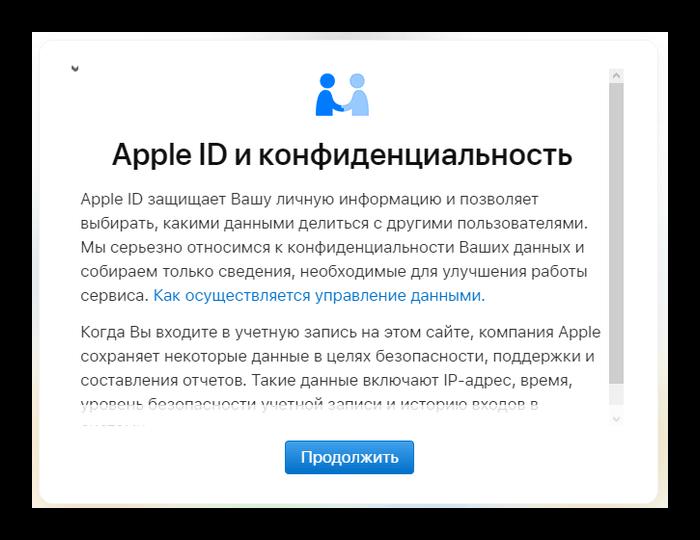 авторизируемся с помощью apple id и пароля