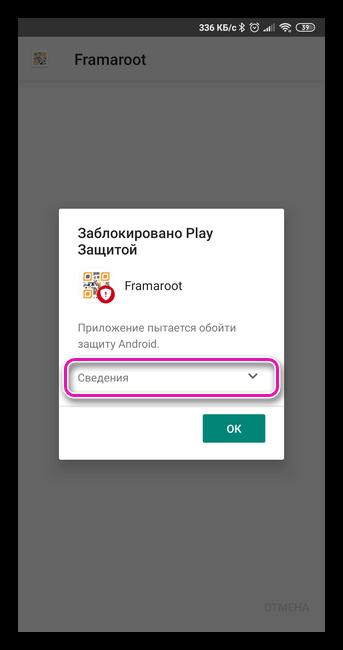 Блокировка Framaroot Play Защитой