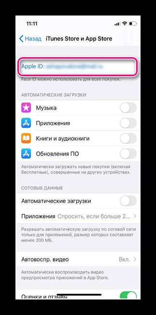 Кликаем на личный Apple ID