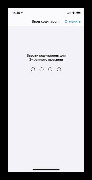 код-пароль для установки ограничений