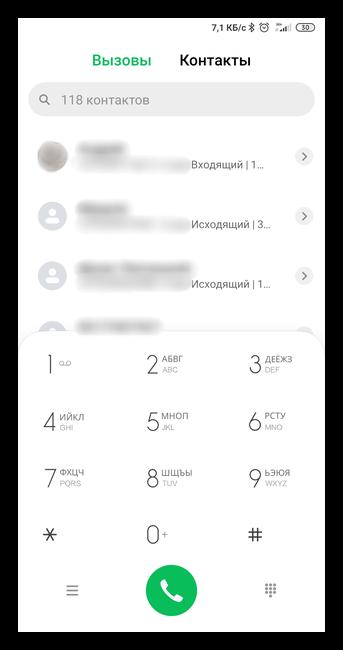 Меню вызовов на телефоне Android