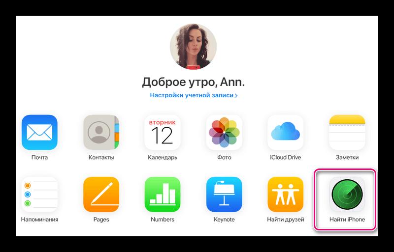найти айфон в icloud