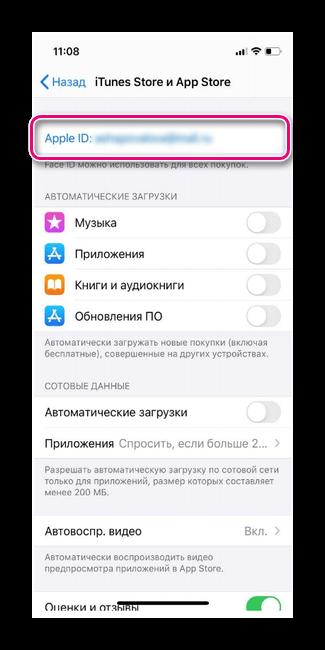 Нажимаешь на ваш apple id