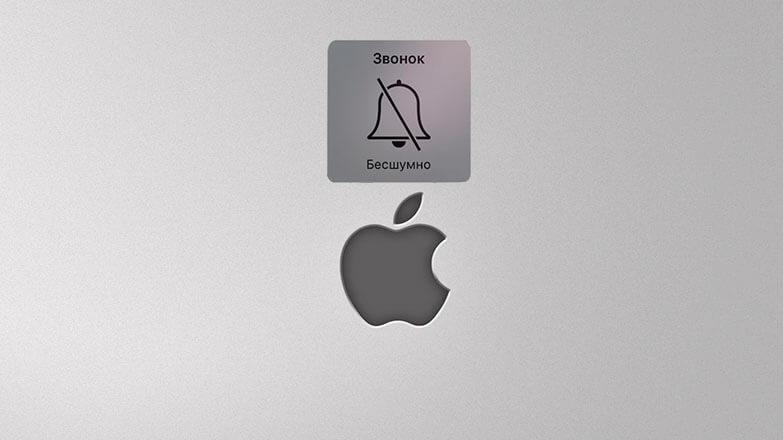 Особенности отключения и включения звука на iPhone