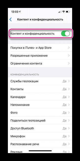 Покупки в itunes и AppStore