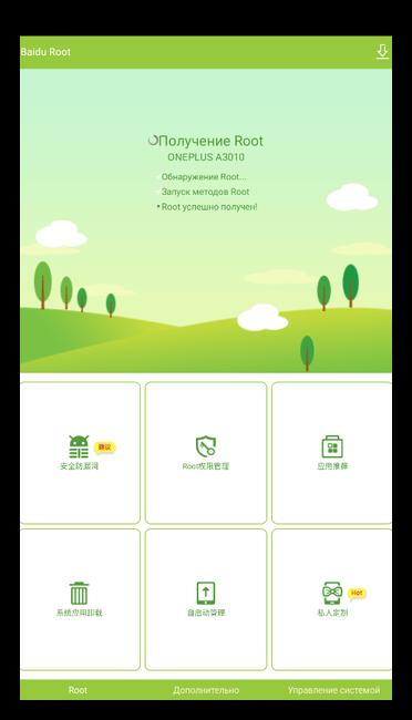 Получение рут-прав в Baidu Root для Андроид