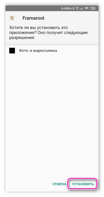 Разрешения для Framaroot для Android