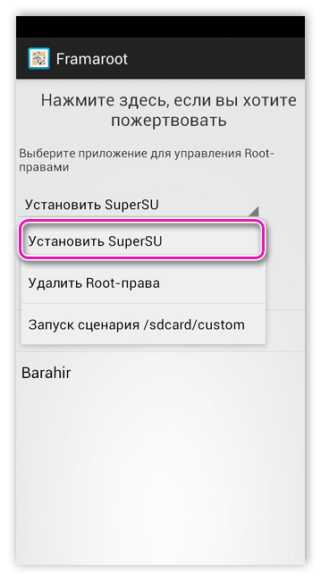 Установка приложения SuperSU в Framaroot для Android