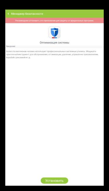 Установка стороннеого софта в Baidu Root для Андроид