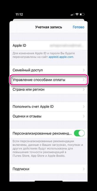 В Apple ID выбираем управление способами оплаты