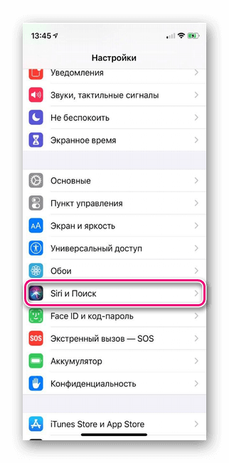 В настройках находим Siri и Поиск