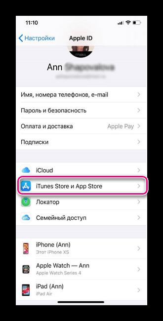 Выбираем Itunes и AppStore