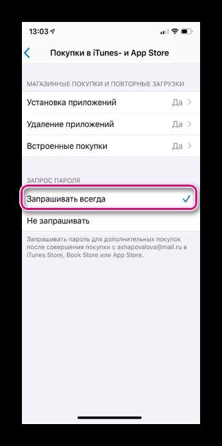 Выбираем запрашивать пароль всегда