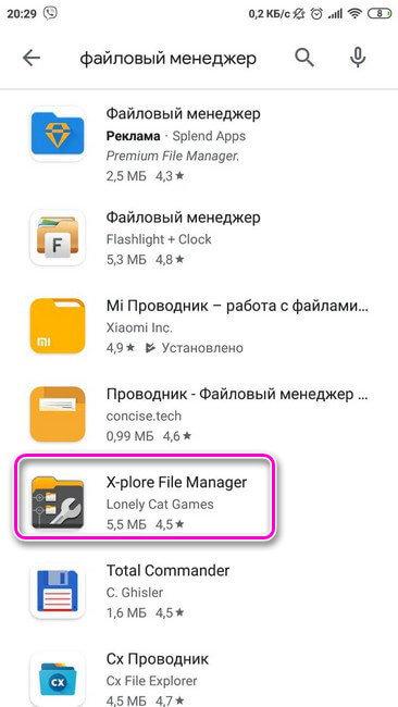 Выбор файлового менеджера