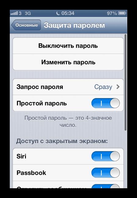 Выключаем пароль