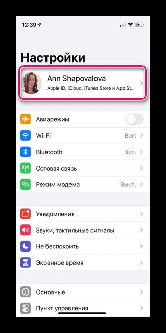 Заходим в AppStore iCloud