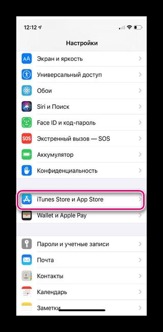 Заходим в ITunes и AppStore