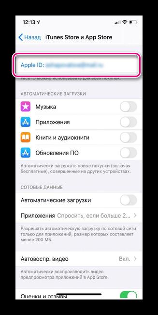 Заходим в личный Apple Id