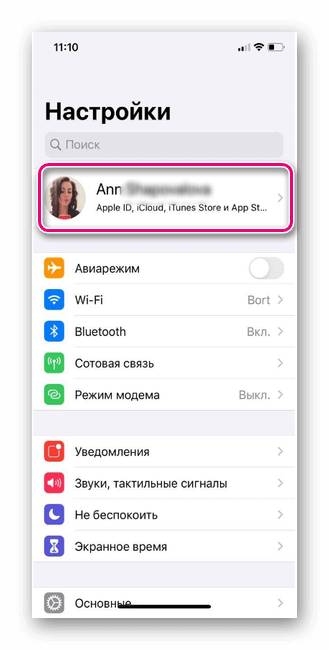 Заходим в настройках в Apple ID