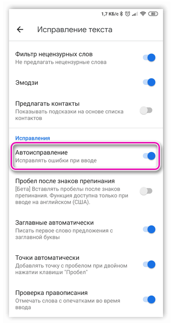 Автоисправление слов при вводе на Андроид