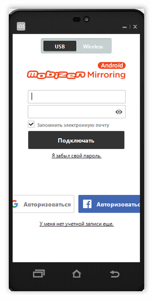 Авторизация Mobizen Mirroring на ПК