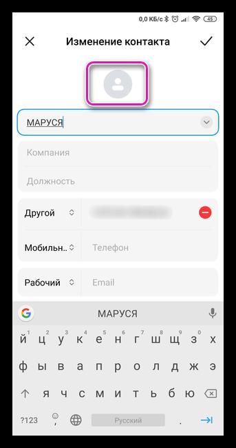 Добавление фото к контакту на Андроид
