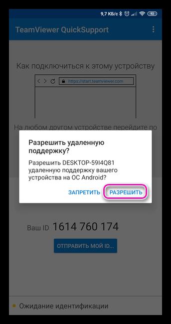 Доступ к телефону через ПК в TeamViewer