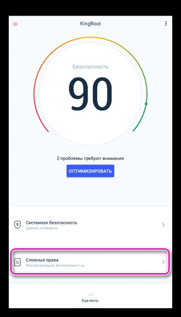 Главное окно программы KingRoot для Android