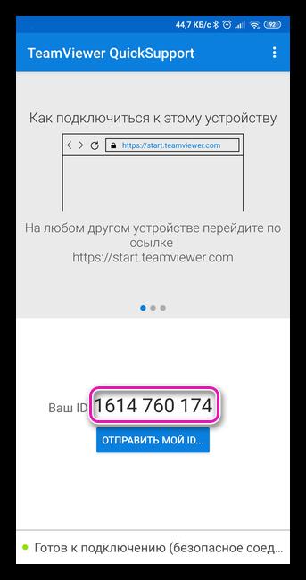 ID в Teamviewer QuickSupport для Андроид