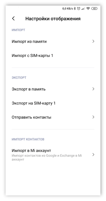 Импорт и экспорт контактов на телефоне Андроид