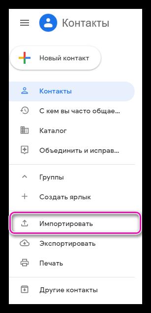 Импорт контактов в электронную почту Gmail