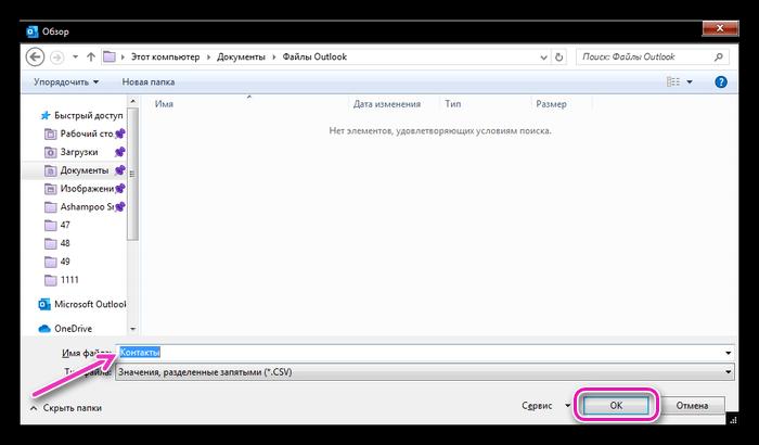 Имя и тип файла экспорта в Outlook