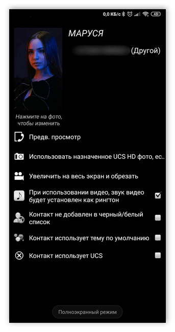 Изменение фото конакта в Ultimate Caller ID Screen HD для Android