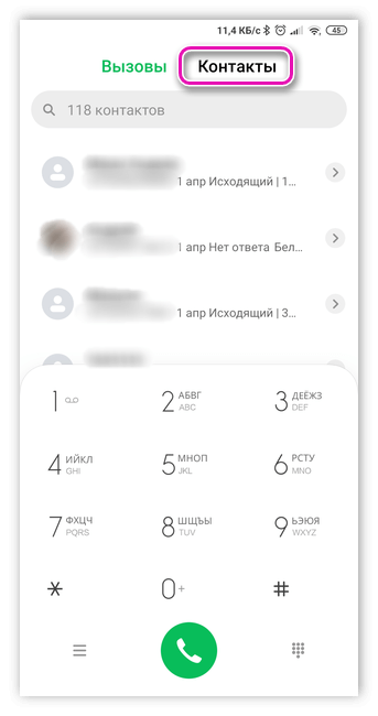 Контакты на телефоне Андроид