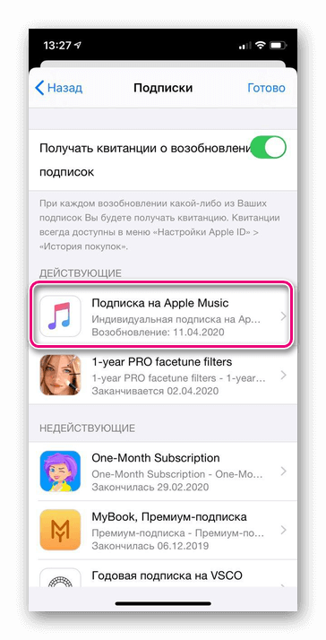 находим apple music