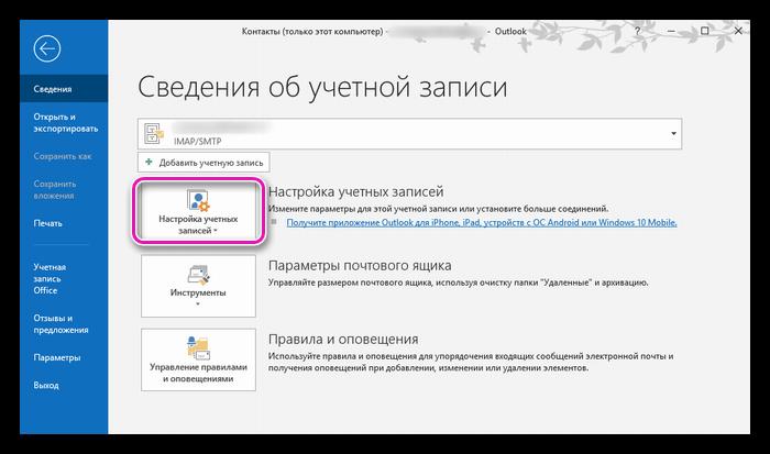 Настройки аккаунта Outlook для ПК