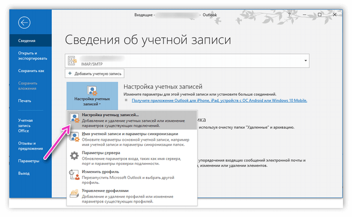 Настройки учетных записей в Outlook для ПК