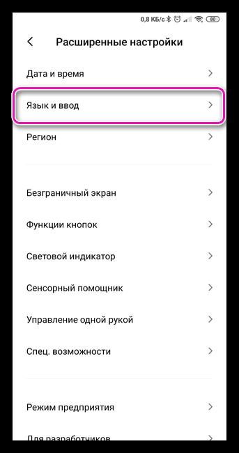 Настройки языка и ввода телефона Xiaomi