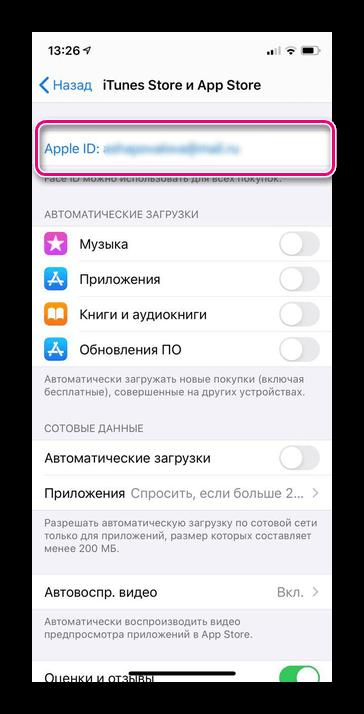 Нажимаем на личный apple id