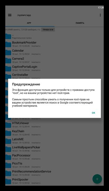 Ошибка доступа в Root Explorer