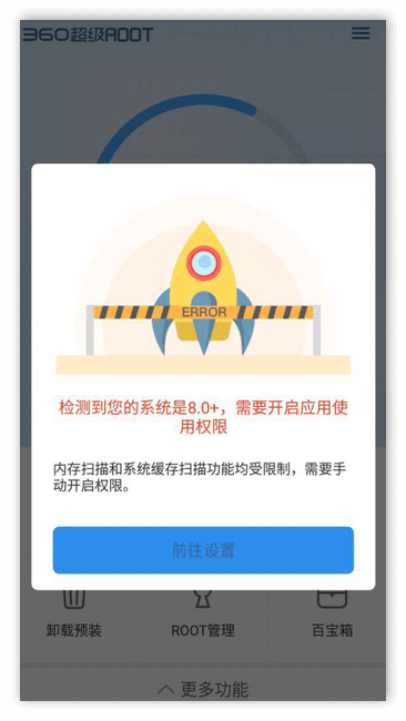 Ошибка получения рута в программе 360 Root для Андроид