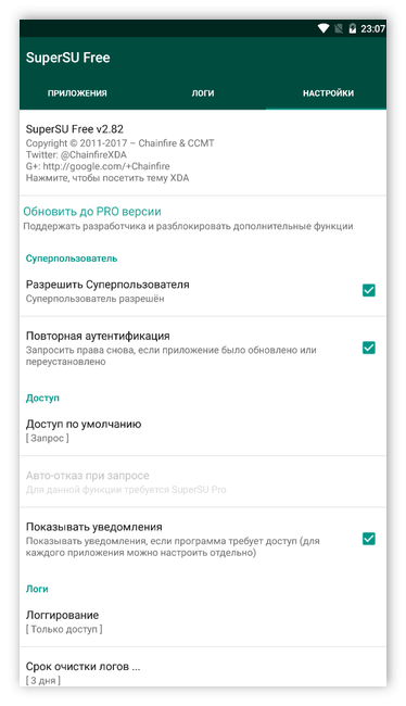 Основные настройки в SuperSu для Android